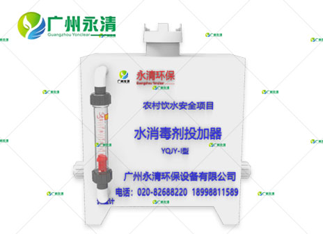 農村加藥消毒裝置