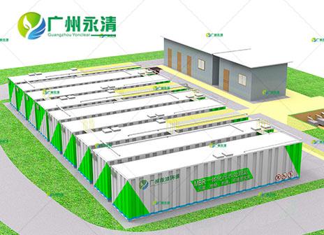 MBR(集装箱式)一體化汙水處理設備